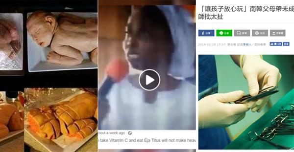 글로벌팩트6 현장에서 전해들은 각국의 가짜뉴스들. 왼쪽부터 '뉴욕 민주당원들이 낙태법 개정을 지지하면서 아기 모양의 케이크를 잘라 기념했다'는 이미지, 나이지리아의 한 종교인이 '비타민C는 해저에서 나온다'는 주장을 설파하는 모습, 한국 언론의 '10대 정관수술 경향' 보도를 인용보도한 대만 언론.