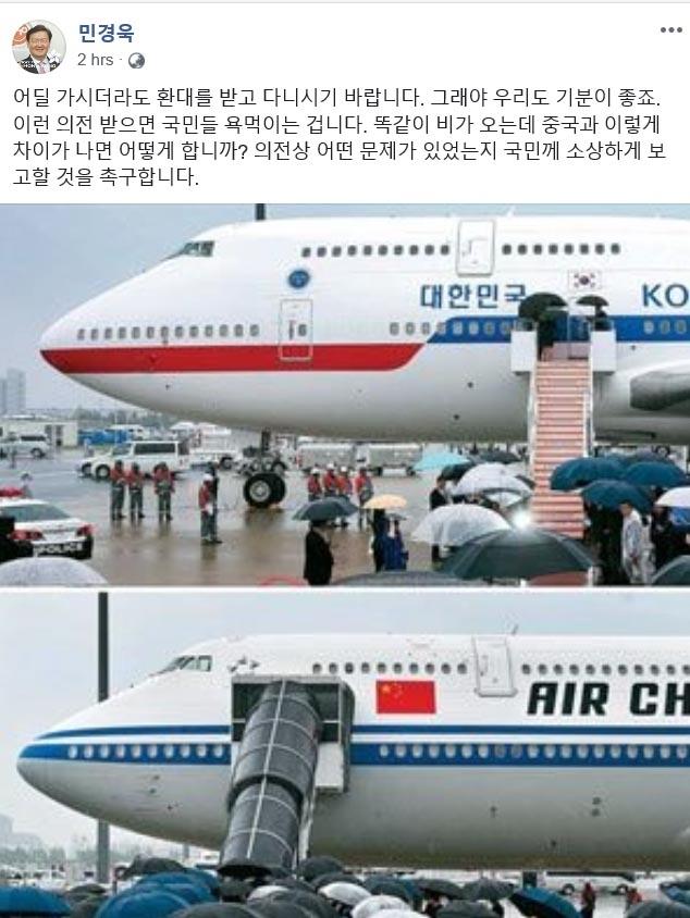 민경욱 자유한국당 대변인이 28일 자신의 페이스북에 G20 정상회담 참석차 일본 오사카를 방문한 문재인 대통령 공항 도착 사진을 시진핑 중국 주석과 비교해 홀대론을 제기했다.