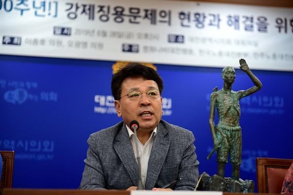 강제징용의 현황과 문제해결을 위한 대전 토론회 좌장을 맡은 오광영 시의원이 토론을 진행하고 있다.