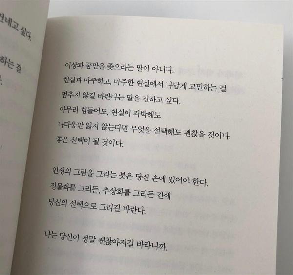 작가의 책에서 발췌한 글