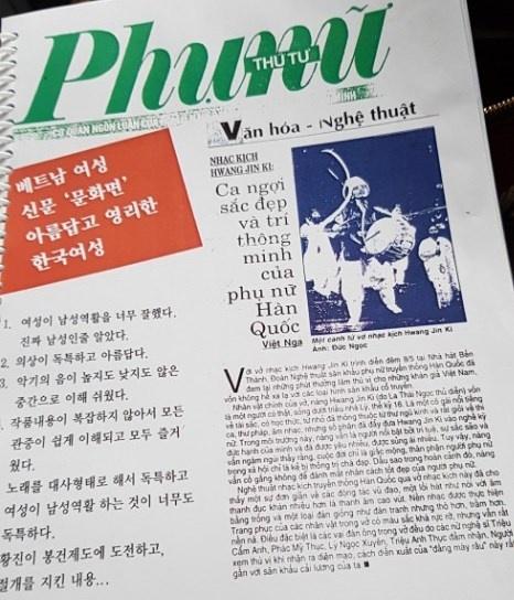 베트남 여성신문에 소개된 여성국극의 인기