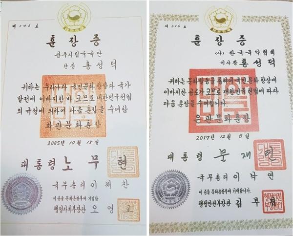 노무현 전 대통령과 문재인 대통령 수여 훈장증