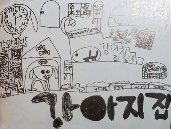 유진 유달리 좋아하던 강아지를 손녀는 그림 속에 단골로 그렸다.