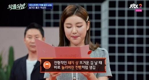 송가인이 자신에 대한 악플을 읽고 있다.