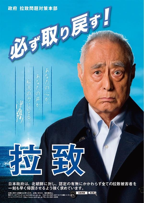 일본 납치문제대책본부 포스터.