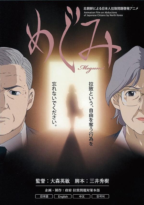 일본 납치문제 관련 애니메이션