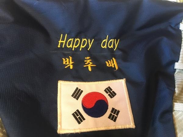 실로 자수한 삼촌의 이름과 Happy day 선생님.