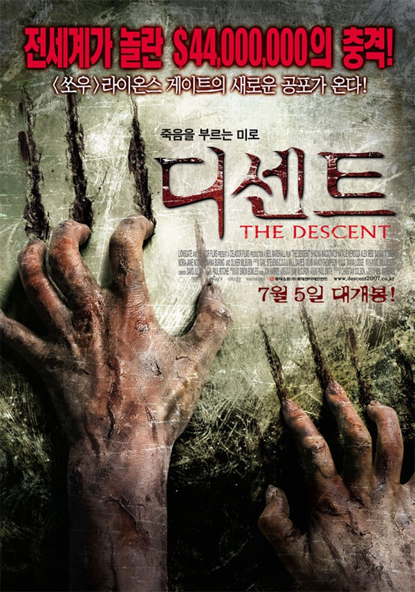 영화 <디센트> 포스터
