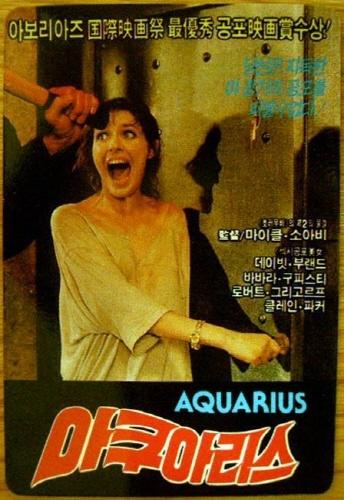 <아쿠아리스> 영화 포스터