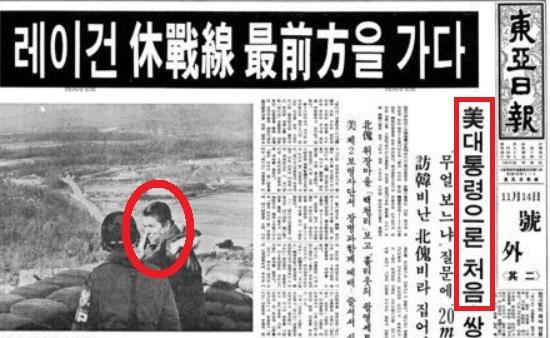로널드 레이건 대통령의 DMZ 방문을 호외로 보도한 1983년 11월 14일자 <동아일보>.