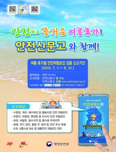 안전신문고 홍보 포스터