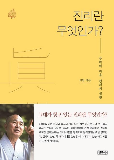 <진리란 무엇인가>(지은이 혜담 / 펴낸곳 민족사 / 2019년 5월 5일 / 값 13,800원)