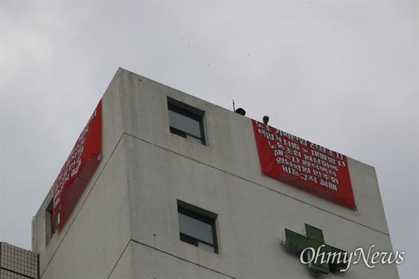 영남대의료원 해고노동자 2명이 1일 오전 5시 50분쯤 응급의료센터 옥상에 올라가 무기한 고공농성에 들어갔다.