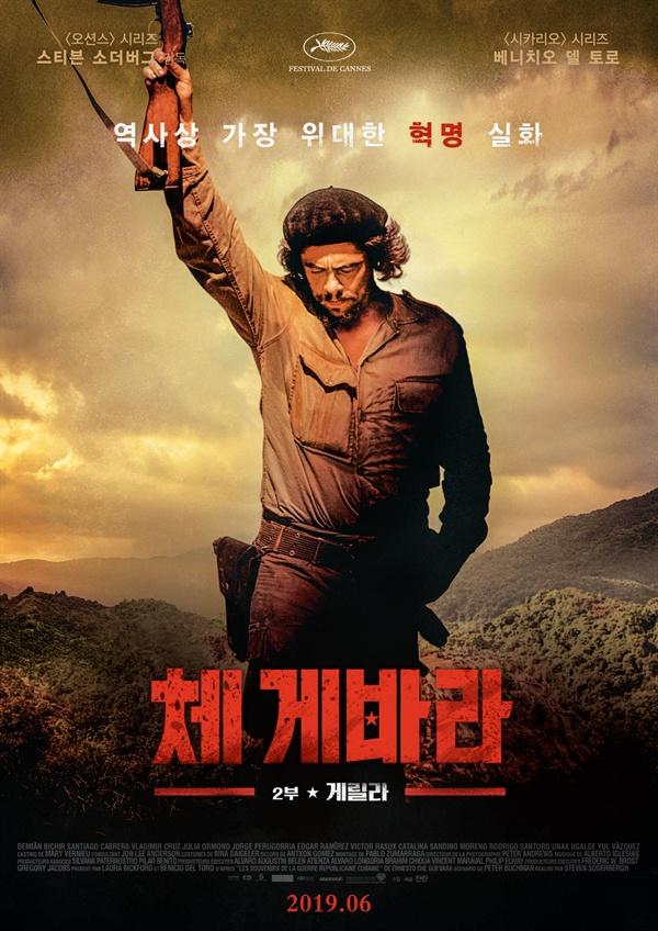 영화 <체 게바라: 게릴라> 포스터