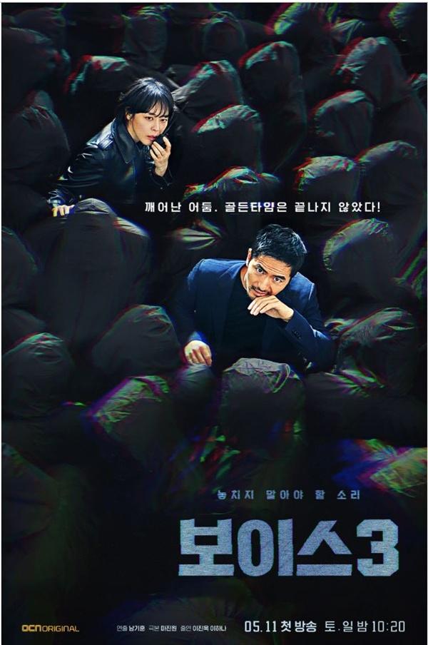 <보이스 3> 포스터