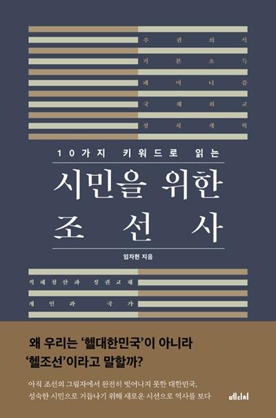 '시민을 위한 조선사' 표지