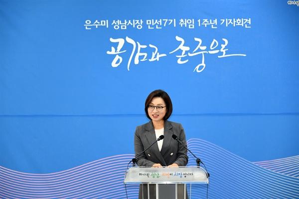은수미 성남시장 취임 1주년 기자 간담회
