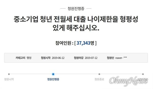 """6월 12일에 시작한 청와대 국민청원 """"중소기업 청년 전월세 대출 나이제한을 형평성 있게 해주십시오""""다. 7월 1일 오후 4시 54분 기준, 3만 7343명이 서명에 동참했다."""