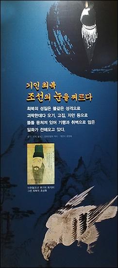 애꾸눈의 최북 최북미술관 안에 전시된 애꾸눈의 최북 모습