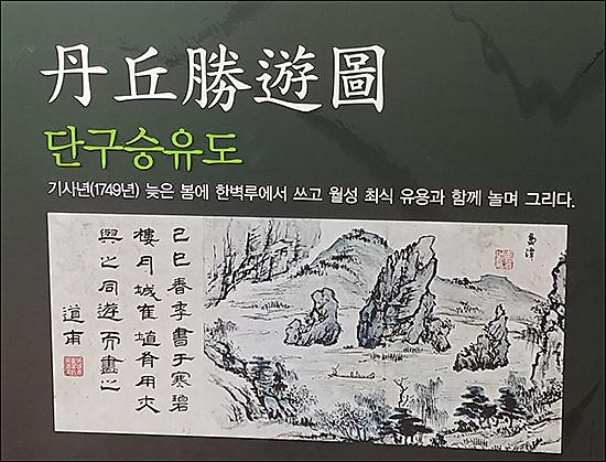 단구승유도 최북은 당대 시인과 어울려 그림을 남겼다.