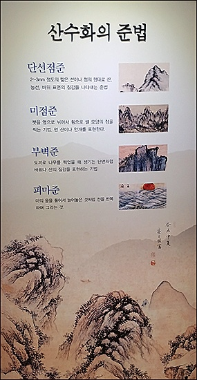 산수화 기법설명 최북의 '일출'은 피마준법으로 그렸음을 알 수 있다. 산수화 기법에 대한 설명