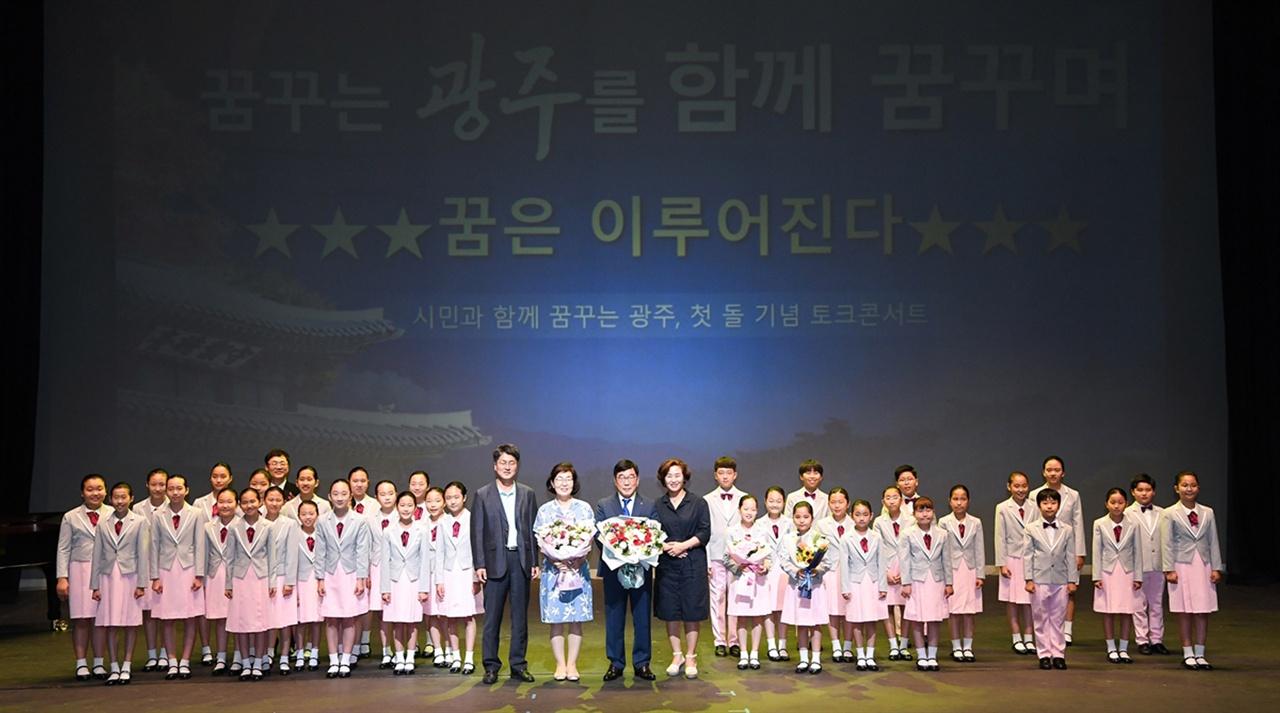 광주시, 민선7기 1주년 기념 토크콘서트 모습