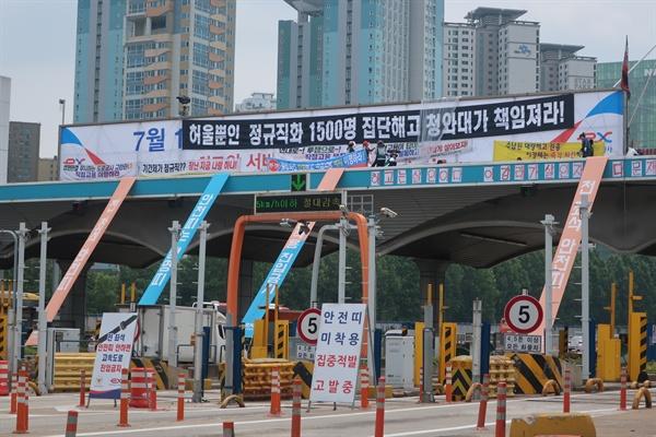 톨게이트 노동자들이 경부고속도로 서울TG 구조물 위에서 고공농성하고 있다.