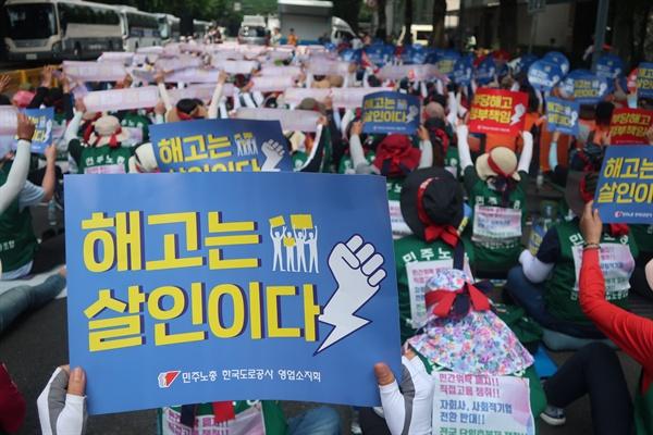 톨게이트 노동자들이 청와대 앞에서 농성을 진행했다.