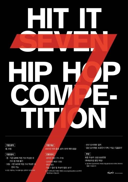 10대 청소년 대상 힙합 경연대회  힛 잇 세븐(Hit It 7) 포스터
