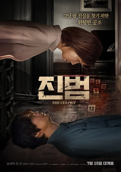 영화 <진범>의 포스터