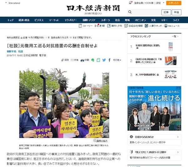 일본 정부의 반도체 핵심 소재 한국 수출 규제 강화를 비판하는 <니혼게이자이신문>사설 갈무리.