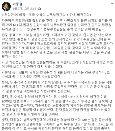 이종걸 의원이 <조국 수석의 법무부장관설 비판을 비판한다>며 지난 27일 자신의 페이스북에 올린 글.