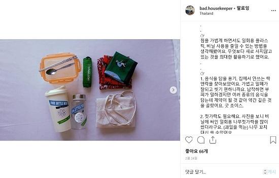 좋아은경 작가는 인스타그램에 일회용품 대신 쓸 물병과 도시락통 등을 챙겨 태국을 두 달간 여행하는 모습을 올렸다.