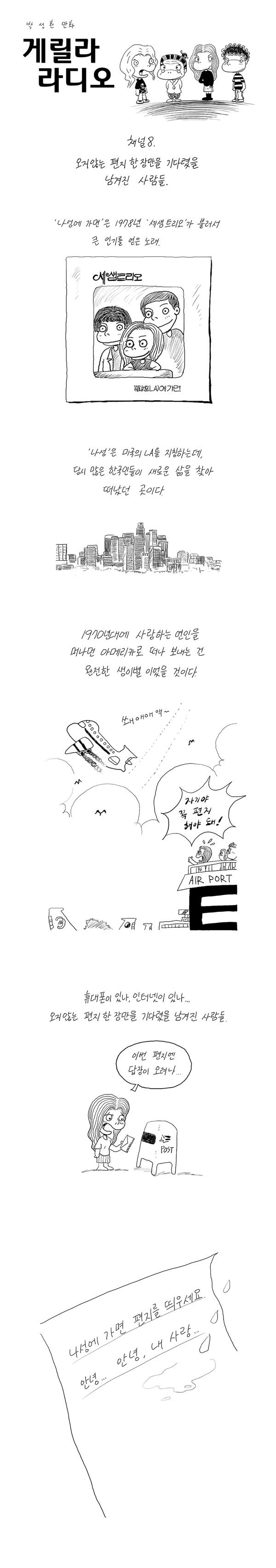 세샘트리오의 노래 '나성에 가면'으로 본 시대의 애환.