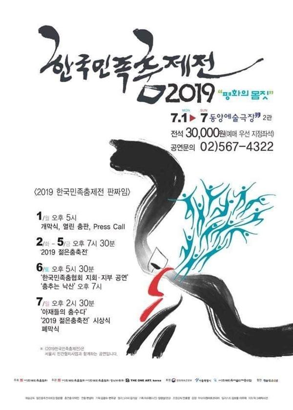 한국민족춤제전 2019 한국민족춤제전 '평화의 몸짓'