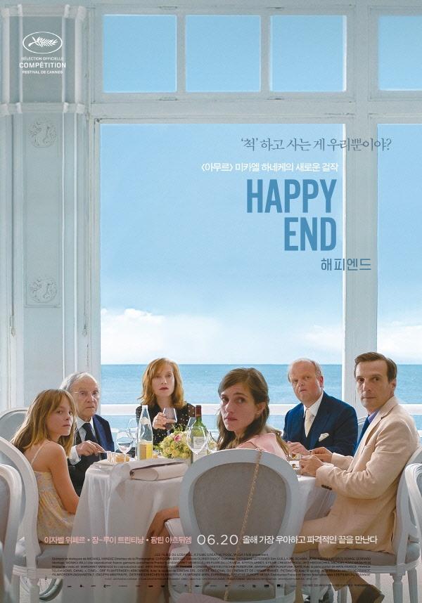 영화 <해피엔드> 포스터.