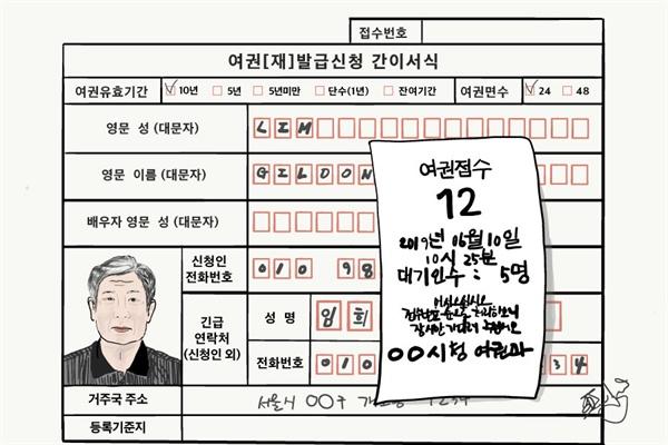 아빠의 여권