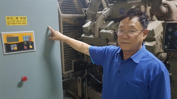 서울북부기술교육원 바이오메디텍 과정을 거친 전정남씨가 2일 서울 상계주공2단지 아파트 전기실에서 유사시 비상전력기 가동 절차를 설명하고 있다.