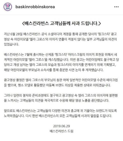 배스킨라빈스가 인스타그램을 통해 밝힌 사과문. 현재 사과문은 삭제되었다.