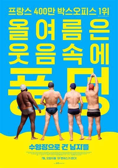 영화 <수영장으로 간 남자들> 포스터
