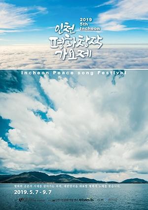 '인천시민문화예술센터'와 '사단법인 인천사람과문화'이 주관하는 평화창작가요제 포스터.