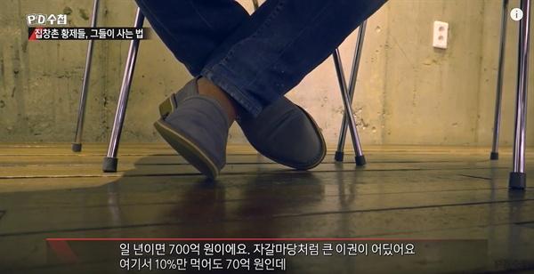2019년 7월 2일 방송된 MBC < PD수첩 > '집창촌 황제들, 그들이 사는 법' 중 한 장면