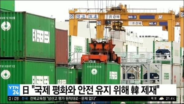 한국 언론은 일본이 한국에 대한 경제 제재가 '국제 평화와 안전 유지를 위해'라는 말도 안 되는 소리를 그대로 보도하고 있다.