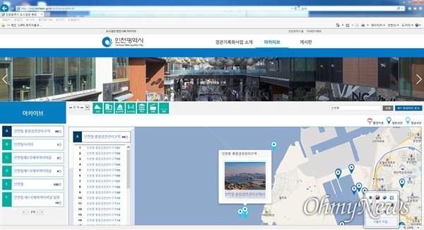 제3회 경관행정 우수사례 경진대회에서 최우수상을 수상한 인천시의 '소통과 협력을 통한 경관기록체계 구축'은 경관기록화 사업을 효율적으로 추진한 사례이다. 웹사이트 검색 화면.