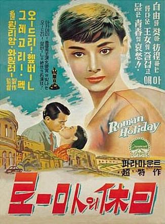 영화 <로마의 휴일> 포스터