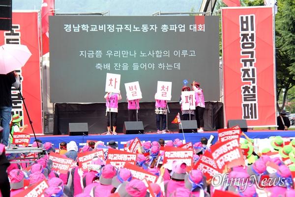 """경남학교비정규직연대회의는 7월 4일 오후 경남도교육청 앞 도로에서 """"총파업 대회""""를 열었다(사진은 개사곡 부르기)."""