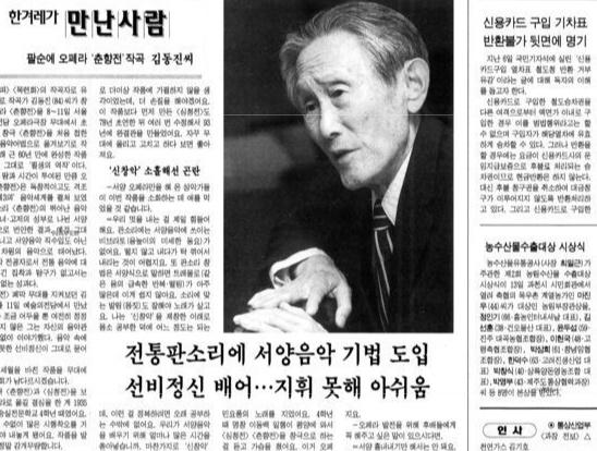 1997년 11월 14일자 <한겨례신문>에 실린 김동진 인터뷰.
