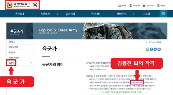 육군본부 홈페이지에 소개된 <육군가>.