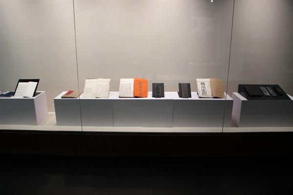 서화관의 인쇄문화 전시