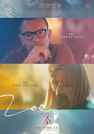 영화 <조> 포스터